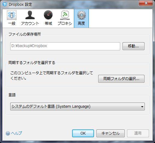 dropbox 64bit 版